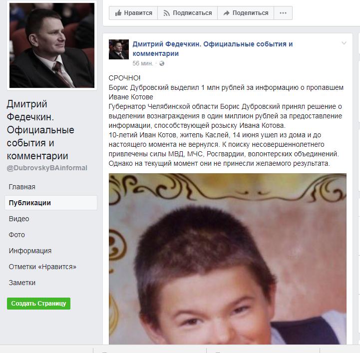НаУрале выделен 1 млн руб. заинформацию опропавшем мальчике