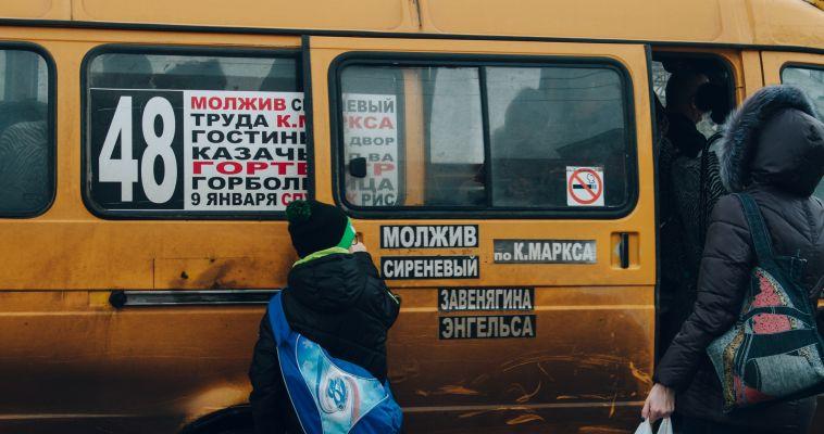 маршрутное такси 17 магнитогорск пошив больших размеров